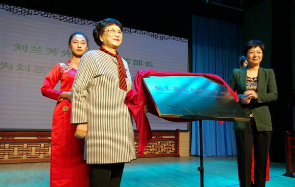 刘兰芳艺术研究中心落成盛典在鞍山师范学院举行