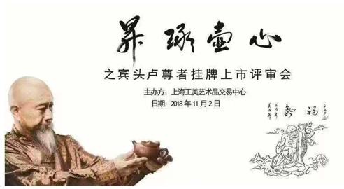 《昇琢壶心之宾头卢尊者》挂牌上市评审会举行