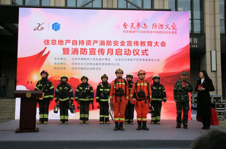 北京住总开发公司举办消防安全宣传教育活动