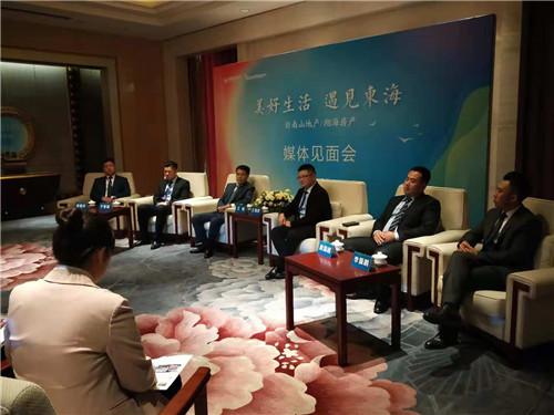 美好生活·遇见东海 2018海泰居项目北京推介会