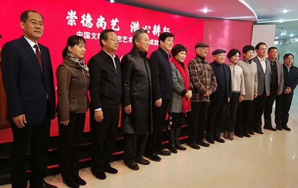 中国文联知名老艺术家艺术成就展隆重开幕