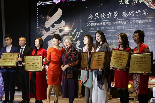 """爱与分享感动世界 """"辣妈天使""""跨年盛典在京举办"""
