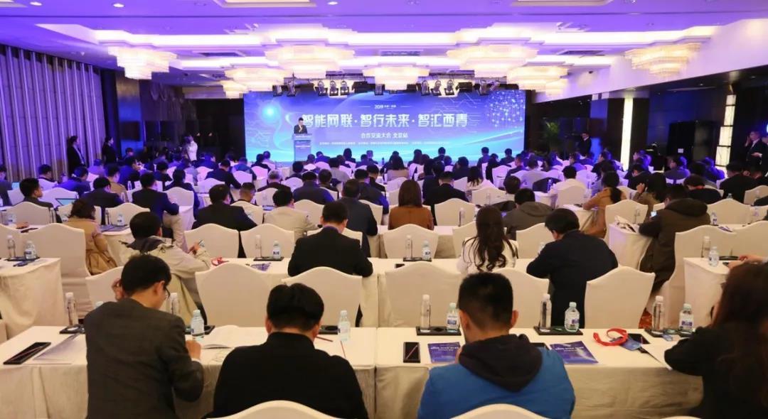 智能网联?智行未来?智汇西青 合作交流大会举行