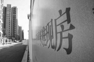 青岛房产:买期房还是现房好?可能跟你想的不一样