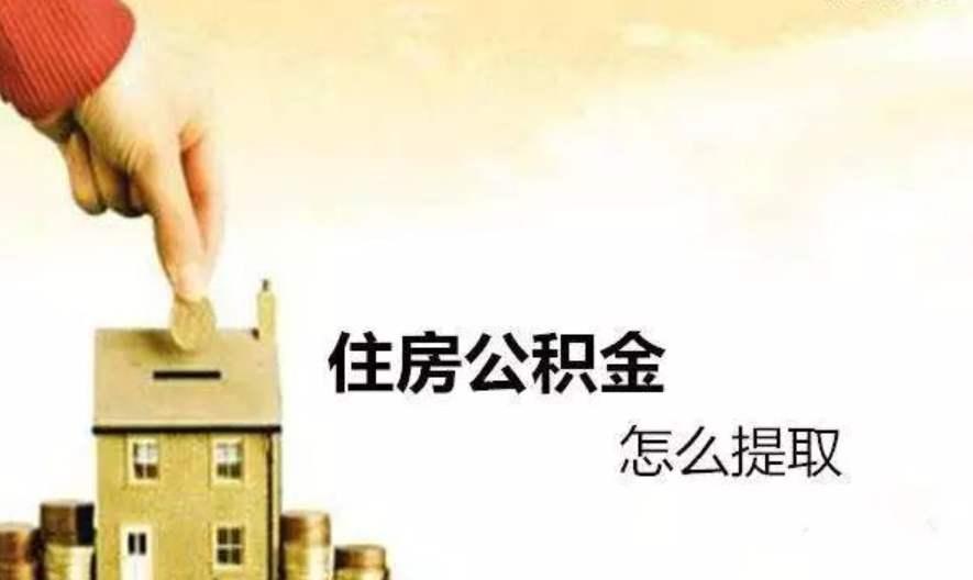 许昌房产:公积金多久提取一次 公积金怎么提取