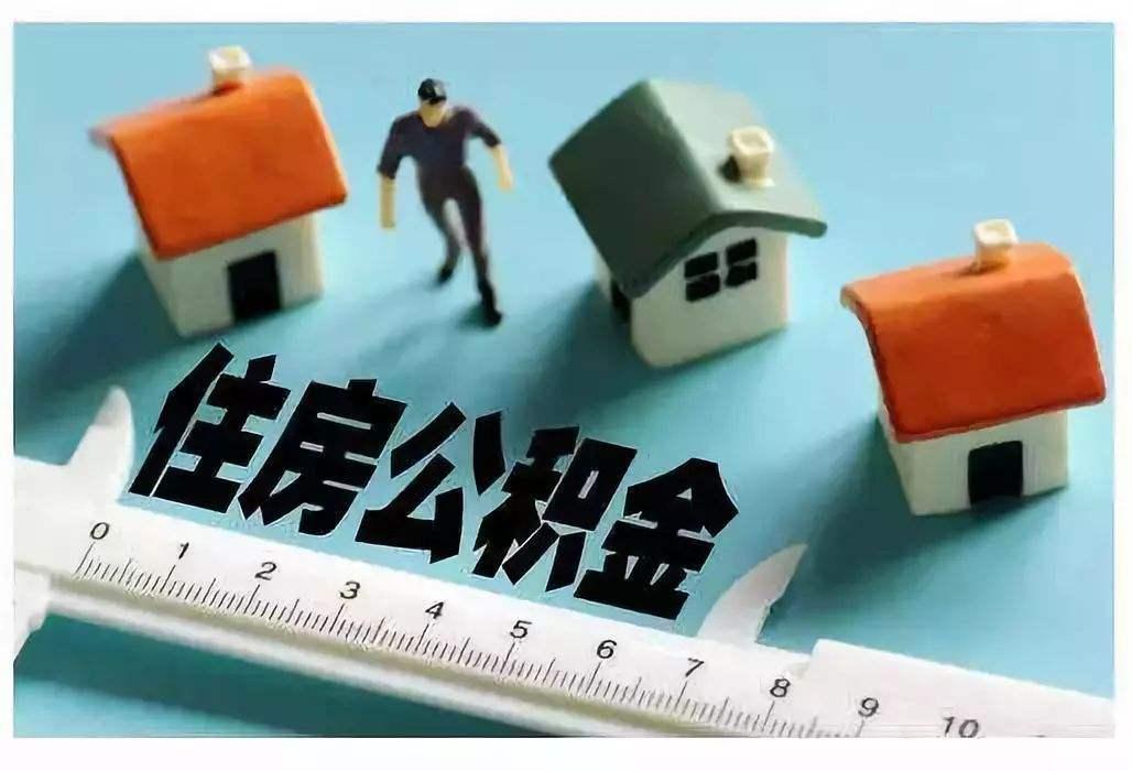 通辽房产:公积金贷款绝对好?银行经理:这是房贷谣言