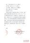 20140604李锡亮起草报告02-2