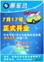丽车专宣传单210X150MM
