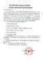 20131226业主大会(六)选举通知www