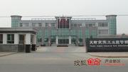 京滨工业园实景图