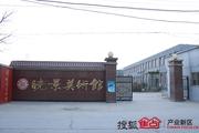 东晓景文化创意产业园实景图