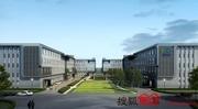杭州能源与环境产业园效果图