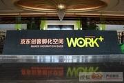 work+京东创客孵化空间实景图