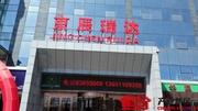 北京京辰瑞达科技文创孵化中心