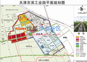 京滨工业园规划图