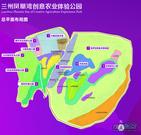 兴陇创意农业产业园