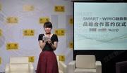 SMART・ WIWO融旅荟战略合作签约仪式发布会