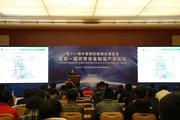 第11届中国制博会暨首届西青装备制造论坛开幕