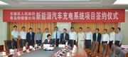 特锐德电气入驻华明高新区 投资6亿汽车充电项目