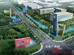 昆山光电产业园