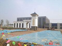 青县经济开发区