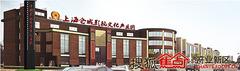 上海仓城影视文化产业园区