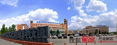 吉林东北亚文化创意科技园