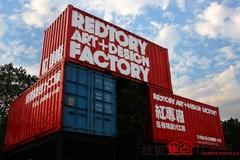 广州红专厂创意艺术区
