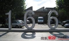 浙报理想・丝联166创意产业园