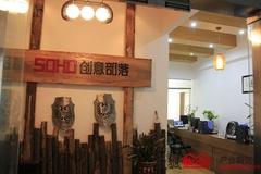 杭州SOHO创意部落