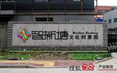 杭州智新塘文化创意园