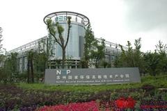苏州国家环保产业园环保产业中心