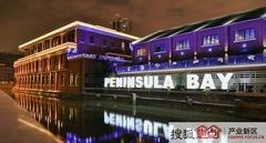 上海半岛湾创意园