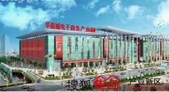 华南城(深圳)电子商务产业园