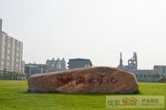 松滋临港工业园