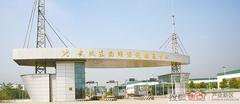 武汉东西湖保税物流中心