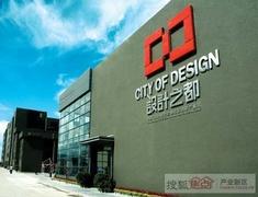 中国(深圳)设计之都创意产业园