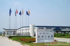 中国宁波欧洲工业园
