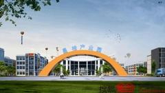 昌桂产业园