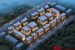 北京・固安电子商务产业园