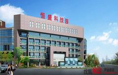九江恒盛科技园