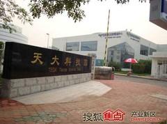 天津大学国家科技园