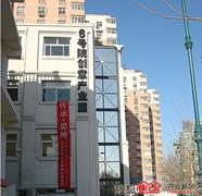 天津6号院创意产业园