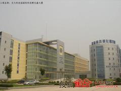 国际孵化器大厦