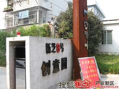 宁波新芝8号创意园