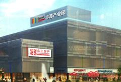 丰潭产业园