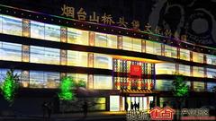 烟台山桥头堡文化创意园
