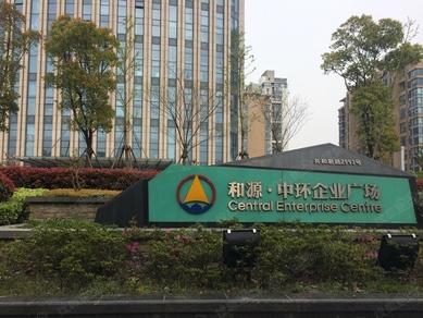 和源中环企业广场