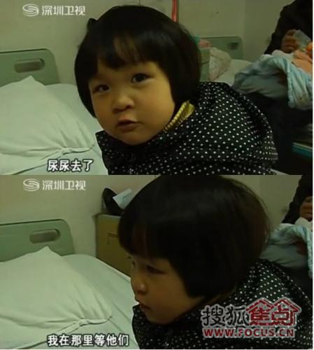 深圳3岁女童疑遭遗弃 求扩散图片 177188 449x500