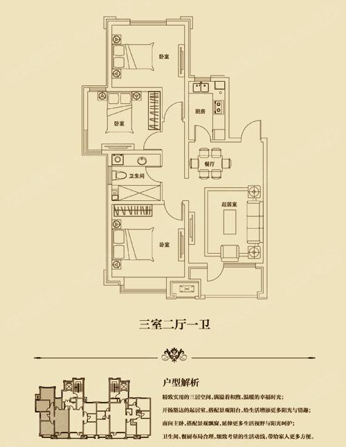 未来像素三居室未来城三室两厅一卫c2户型图_未来像素